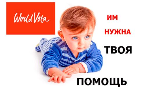 Помощь детям VorldVita